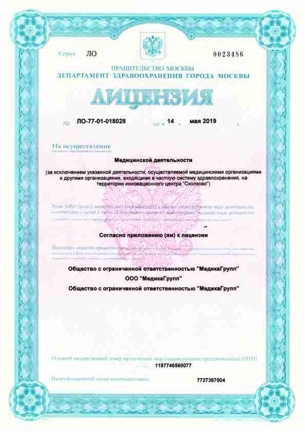 Водительская справка на первомайской Москва Нагорный